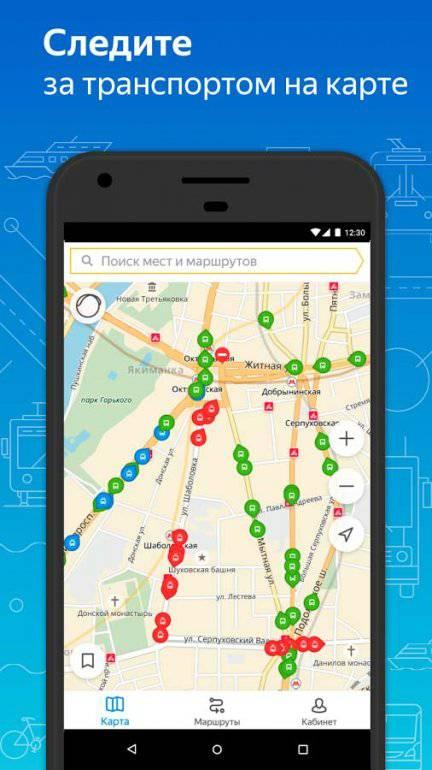 Яндекс транспорт онлайн на карте города