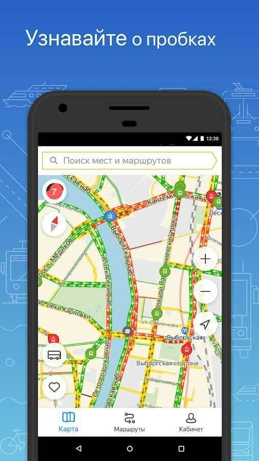 Яндекс транспорт пробки на дорогах